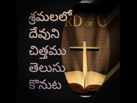 శ్రమలలో దేవుని యొక్క చిత్తము || Jesus Obeyed The Father || Telugu Christian Messages