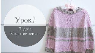 Детский свитер спицами. Урок 2