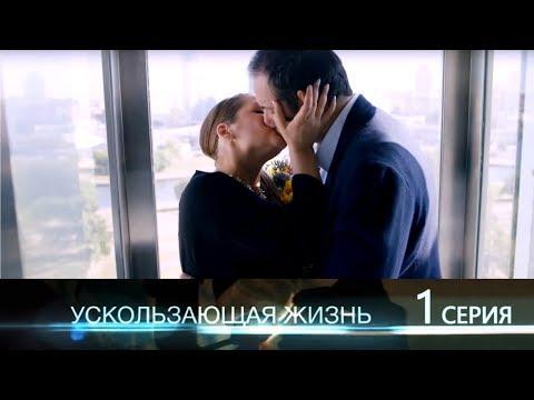 Ускользающая жизнь - Серия 1 /2018 / Сериал / HD