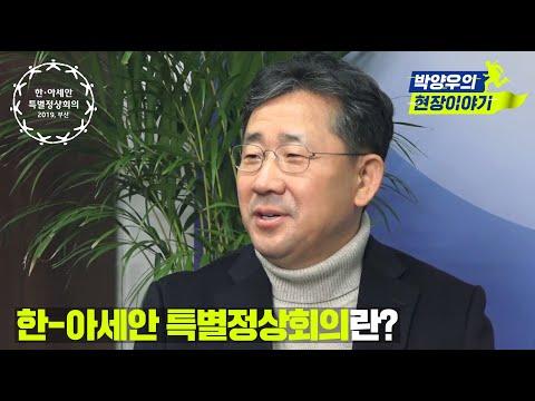 [현장이야기] 박양우 장관에게 직접듣는 한-아세안 특별정상회의! (생중계 영상)
