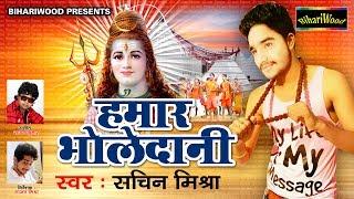 हमार भोलेदानी hamaar bholedani sachin mishra bhojpuri new song 2017
