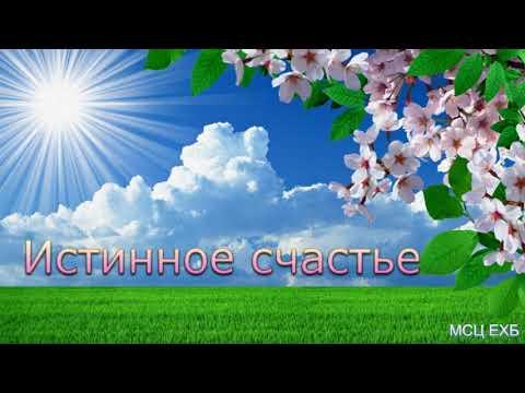 """""""Истинное счастье"""". Д. Цыганков. МСЦ ЕХБ."""