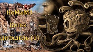 Герои меча и магии 3. Обучение для новичков. Цитадель, Stronghold, Орки. + Основы игры Часть 1