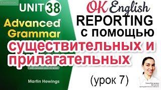 Unit 38 Reporting clause после существительных и прилагательных (урок 7)