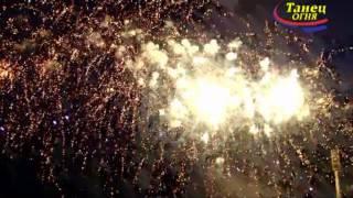 Фейерверк на 100 000$ Битва стихий стихия воды Донецк стадион Олимпийский компания Танец Огня