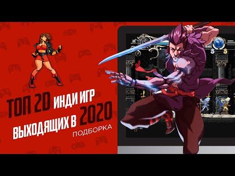 НОВЫЕ 2D ИГРЫ В 2020 - ЭЧ2D