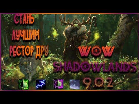 ГАЙД РЕСТОР ДРУИД WOW Shadowlands 9.0.2 рдру гайд wow sl