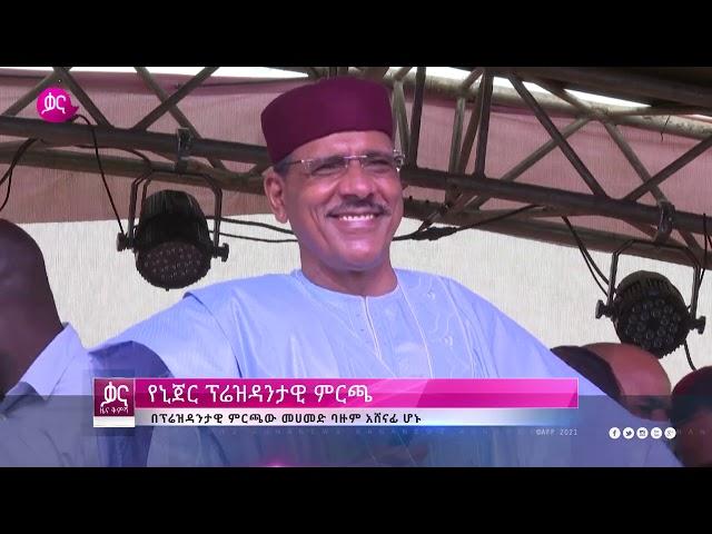 ቃና ዜና ቅምሻ (የካቲት 17, 2013) | Kana News