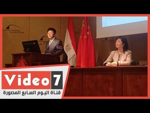 مسئول صينى: العلاقات الاقتصادية مع مصر فى أحسن حالتها  - 20:00-2020 / 1 / 13