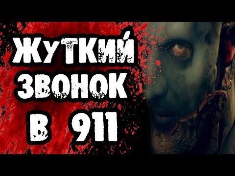 Страшилки на ночь - ПУГАЮЩИЙ ЗВОНОК В 911 - Страшные истории
