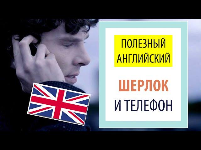 БЫТОВОЙ английский с Шерлоком: английский по сериалам и песням 🎶