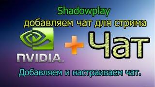 Shadowplay добавляем Чат