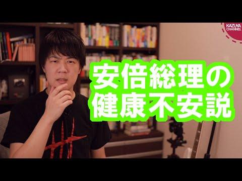 2020/08/17 安倍総理健康不安説
