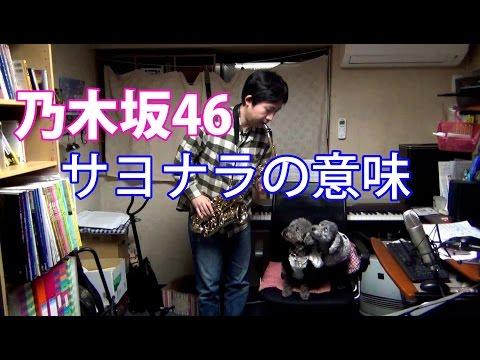 Nogizaka46 - Sayonara no Imi(サヨナラの意味) - Alto Saxophone Cover