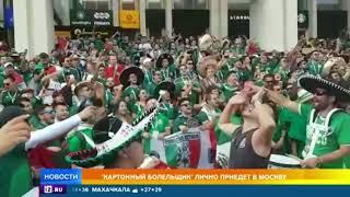 Звезду соцсетей Хавьера отпустили на Чемпионат мира в Россию