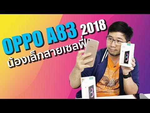รีวิว Oppo A83 (2018) สมาร์ทโฟนน้องเล็ก สายเซลฟี่ | Droidsans - วันที่ 18 Jun 2018