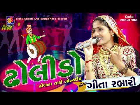 Geeta Rabari | Dholido Nostop | Dandiya Dhamal 2017 | Jukebox
