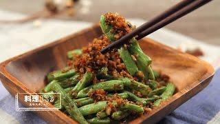 椒鹽四季豆 | Green Bean with Pepper and Salt