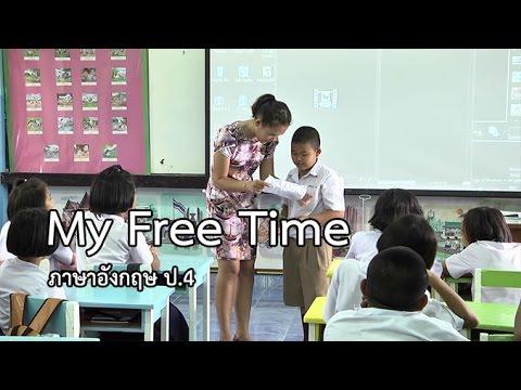 ภาษาอังกฤษ ป.4 My free time ครูรจนา ราสระคู