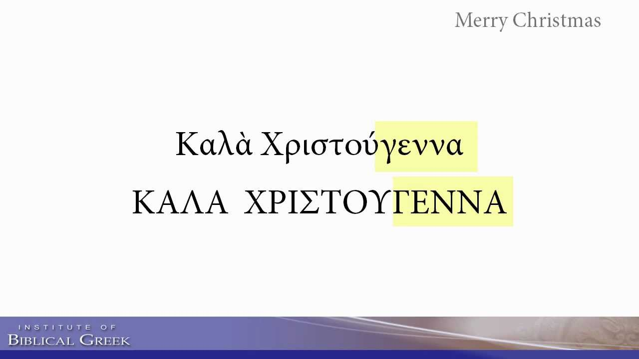 how to say merry christmas in greek youtube - How Do You Say Merry Christmas In Greek