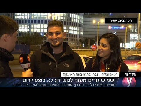 משאל רחוב בתל אביב לאחר הירי לעבר גוש דן