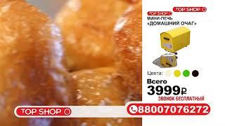 Русская мини-печь «Домашний очаг» КЕДР ПЛЮС
