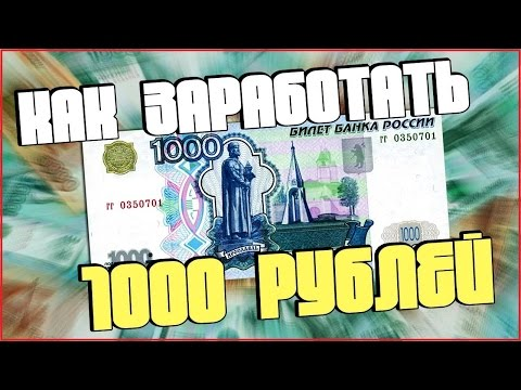ЗАРАБОТКА ДЕНЕГ БЕЗ ВЛОЖЕНИЙ  ОТ 500-1000 РУБЛЕЙ В ДЕНЬ НА ОПРОСАХ !!!