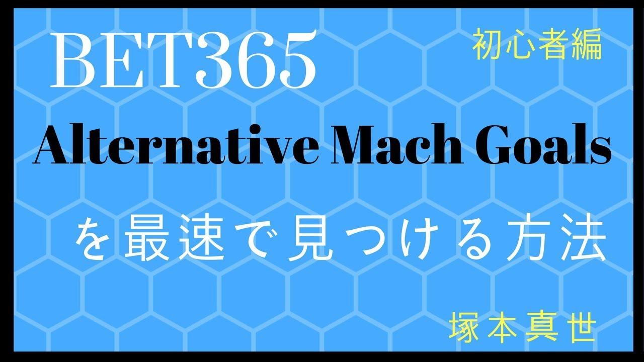 Bet365 Alternative