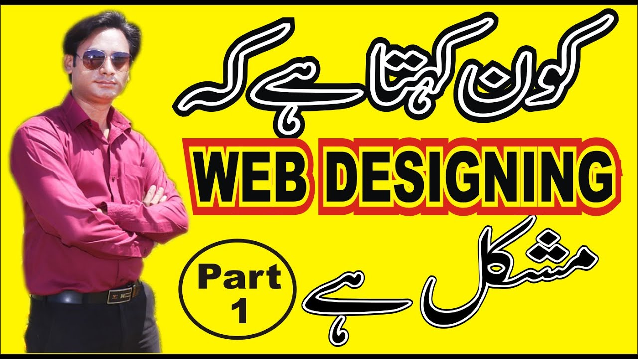 Web Designing Course in urdu Lecture 1   Sir Majid Ali   How to Learn Web Designing   Introduction