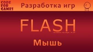 Разработка игр во Flash. Урок 5: Мышь (Action Script 3.0)