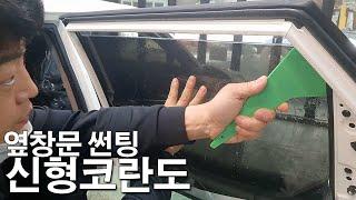 [표성]신형코란도 옆창문 썬팅 Diy