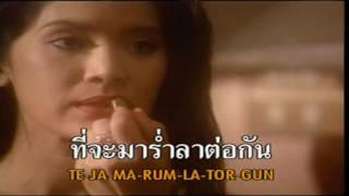 พัชรา แวงวรรณ - น้ำยาไม่มี Karaoke Version HD