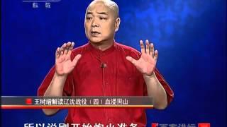 百家讲坛 20110617 王树增解读辽沈战役 四 血浸黑山