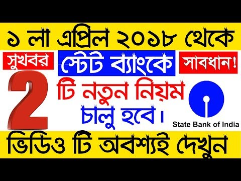 New Rules Of State Bank Will Be launched from 1st april 2018 | Sbi Custo...