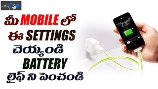 How To Increase Battery Life On Your Smartphone - Tips And Tricks - Telugu Tech Guru