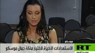 مسابقة ملكة جمال موسكو