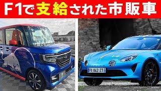 【F1 2021】アルファタウリの角田裕毅はシビック+○○…メーカーから支給された市販車!ベッテルはこんなにフェラーリを手放していた!