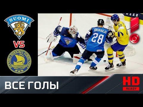 23.05.2019  Финляндия - Швеция - 5:4 (ОТ). Все голы. 1/4 финала ЧМ-2019