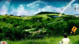 Григорий Лепс - Небо (клип-фото с текстом)