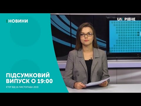 Телеканал UA: Рівне: 16.11.2019. Новини. 19:00