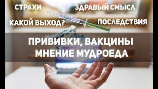 Прививки, вакцины. Мнение мудроеда. Персональный ответ.