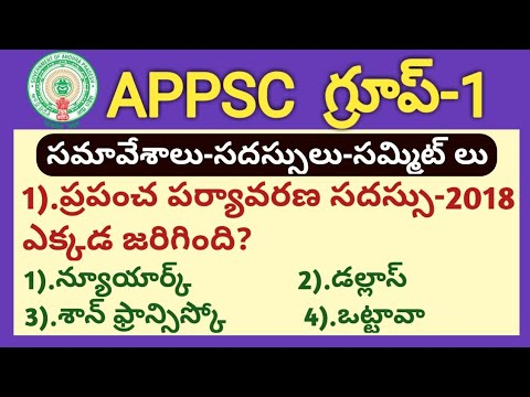 #APPSC Group1 Screening Test 2019 Model Question Paper-9, Conferences Current Affairs