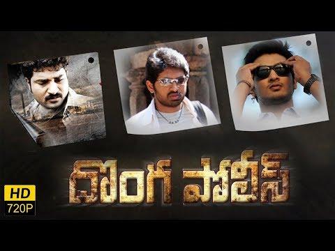 Donga Police Full Length Telugu Movie    Nikhil Siddharth, Rajeev Kanakala, Shashank