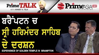 Prime Talk (268) || Experience Of Golden Temple In Brampton