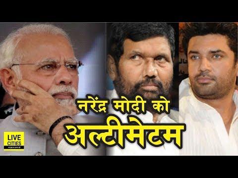 Ram Vilas Paswan होंगे NDA से जुदा!, Narendra Modi को खूब सुना दिया है Chirag Paswan ने   LiveCities