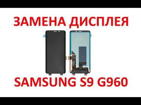 Ремонт Samsung Galaxy S9 SM-G960 - замена дисплея/экрана Replace Lcd