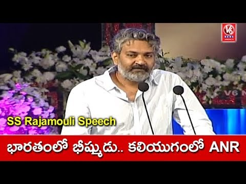 SS Rajamouli Speech | Rajamouli Felicitated With ANR National Award For 2017 | Hyderabad | V6 News