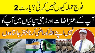 Why not we attack on India Part 2.  Tariq Ismail Sagar  4 july 2020
