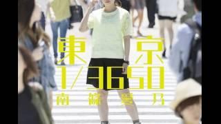 南條愛乃 7月25日.