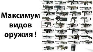 Максимум видов оружия ! ( Blood Feed )